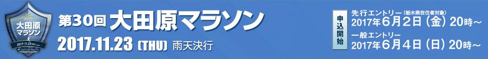 第30回大田原マラソン大会【公式】